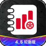 宙森轮胎进销安卓版app v5.3 官方下载