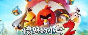 愤怒的小鸟2钻石有什么用 愤怒的小鸟2钻石怎么获得
