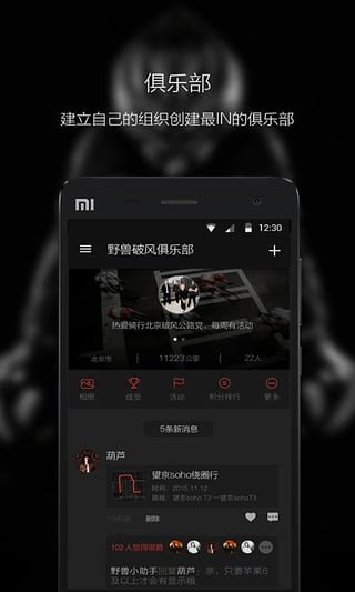 野兽骑行app下载