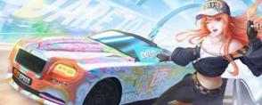 qq飞车手游极光获得方法是什么 极光赛车获得方法