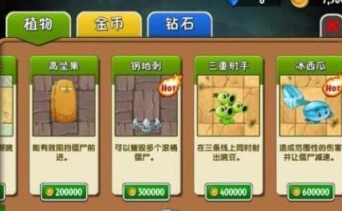 植物大战僵尸2怎么获得植物