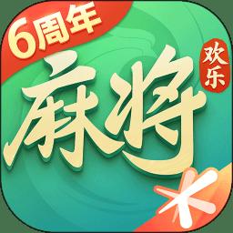 2020腾讯欢乐麻将全集新版安卓游戏下载 v7.5.63