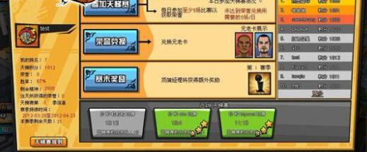 篮球冠军中文版下载