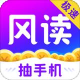 风读小说极速版app官方版下载 v1.5.0