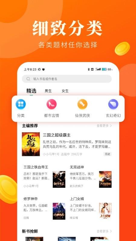 风读小说极速版app