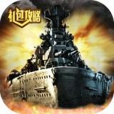 舰指太平洋礼包app官方版下载 v1.0.86