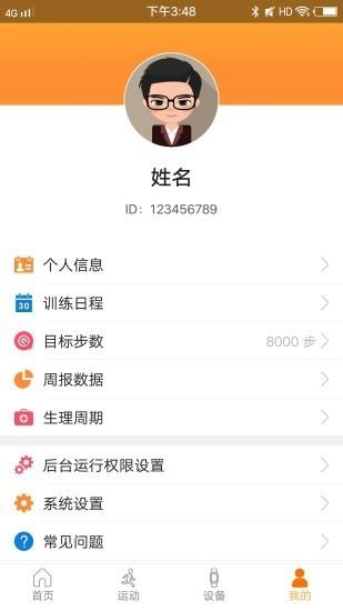 Smart Wristband 3安卓版app下载