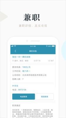 兼职闲鱼app下载