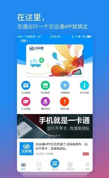 重庆一卡通app下载