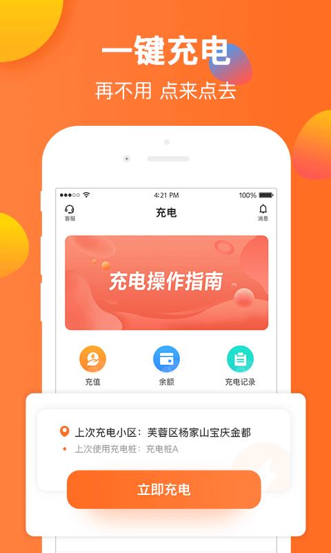 云智充app下载