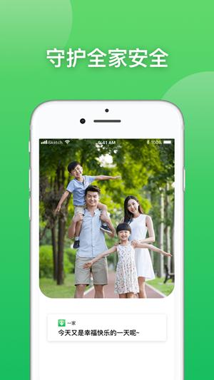 一家手机定位app下载