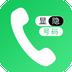 隐号电话app安卓版下载 v2.0.2
