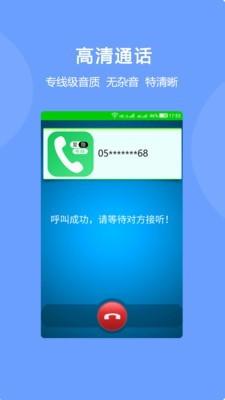 隐号电话app下载