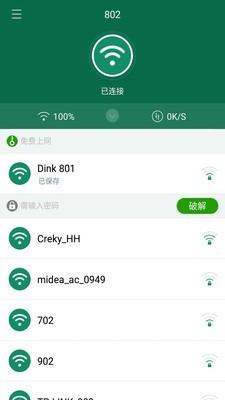 WIFI钥匙显密码app下载