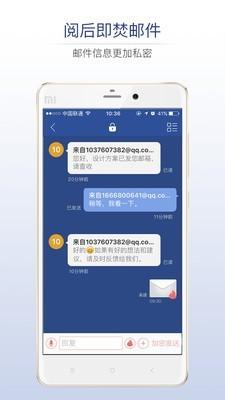 商务密邮app下载
