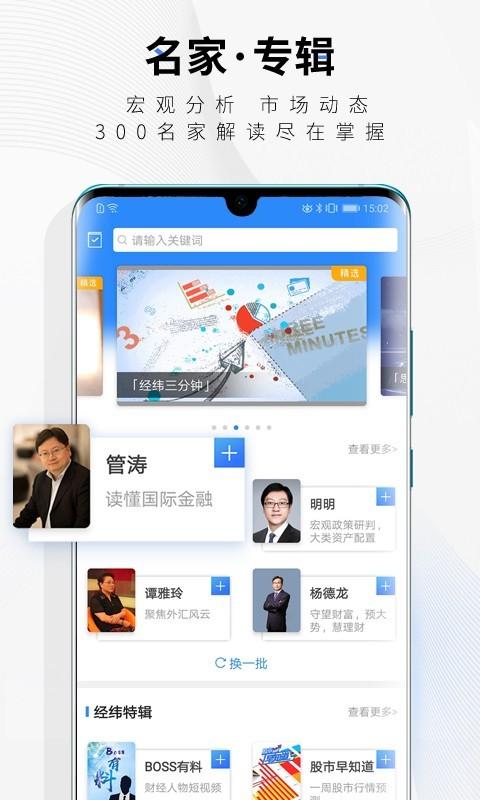 中新经纬app下载