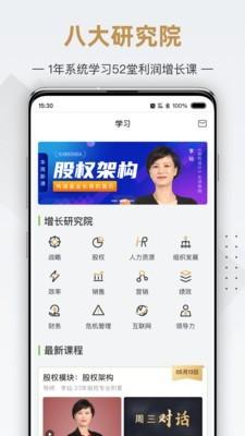 行动商学院app下载