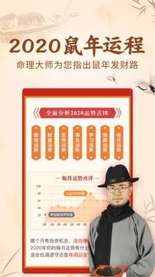 知命八卦算命黄历app下载