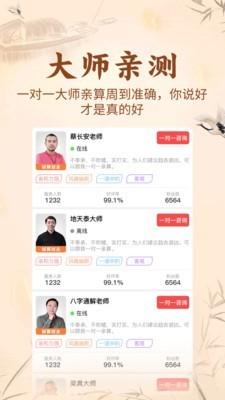 知命八字起名占卜app下载