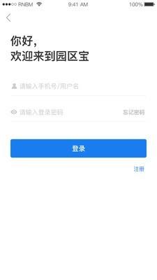 园区宝app下载