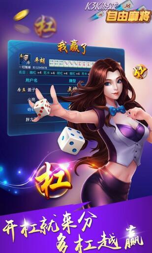 k3k自由麻将游戏下载