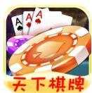 82699天下棋牌游戏手机版v3.2.5