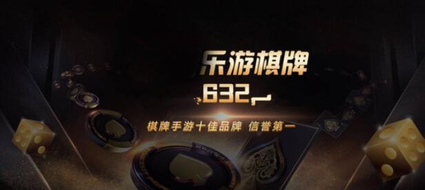 632乐游棋牌官网版下载
