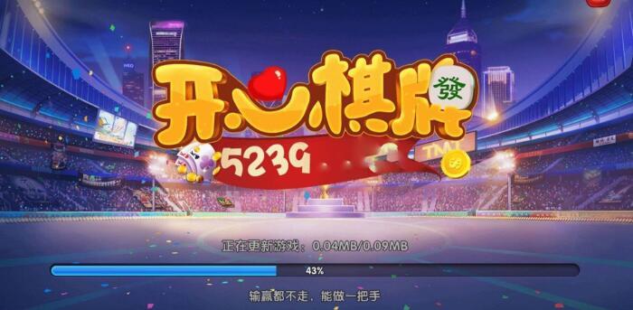 975开心棋牌官方版下载