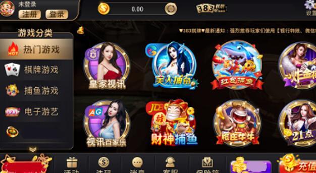 383棋牌app下载