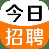 今日招聘app v2.7.4手机版下载