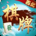 西北棋牌游戏v1.0.2安卓最新下载