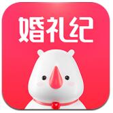 婚礼纪appv8.9.6安卓官网下载