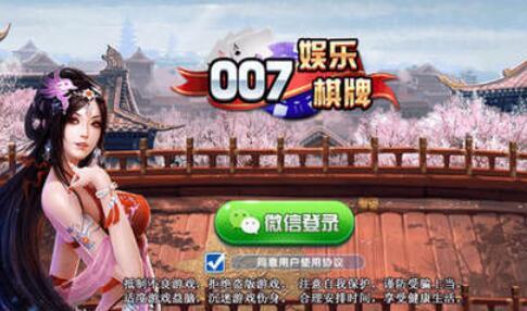 007棋牌官网正版