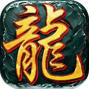 龙城至尊最新安卓版手机游戏下载v2.0.5
