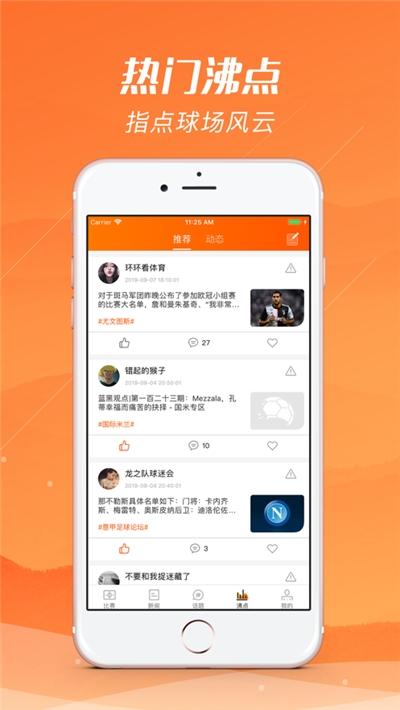 河豚直播官方版:可以在线看球以及沟通的直播软件