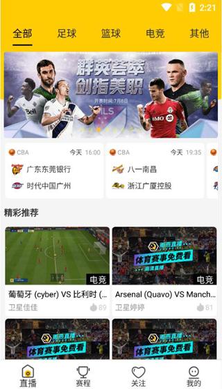 雨燕直播足球:提供海量足球赛事免费观看的直播平台