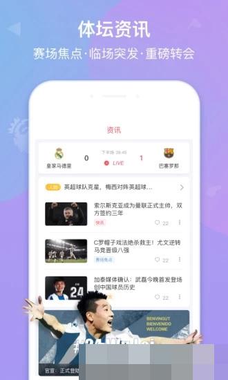 雨燕直播app:一款特别好用体育赛事直播平台